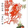 亀戸浅間神社の御朱印(東京・江東区)〜「チンチンの行く手  あさま山開 たかし」