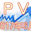 【実績公開】2017年6月のPV数を公開!ついに1万PVを突破しました!