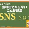 「SNS」とは?Gちゃんのための意味のわからないことば講座
