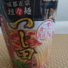 「つじ田」正宗担々麺カップラーメンを食レポ♪