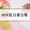 【NHK紅白歌合戦2016】出場歌手・司会・曲順(タイムテーブル)まとめ(12/31)
