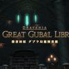 【FF14】グブラ幻想図書館を分析してみた