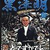 「黒澤明 DVDコレクション」17『どですかでん』