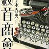 【小説・ミステリー】『絞首商會』―容疑者全員が犯人になりたがる事件【メフィスト賞】