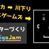 IchigoJamアバターづくり!エルチカ→川下りゲーム→ミニゲームズの次の提案