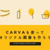 carvaを使って簡単にバナー、ロゴ画像を作ろう!