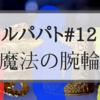 【ルパパト】12話「魔法の腕輪」あらすじ&感想【ネタバレあり】