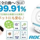 赤ちゃん・子供の ウイルス 対策グッズ に除菌率99.91%【ROCKUBOT】