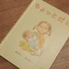 二児以上のパパママにぜひ読んでほしい。絵本「ちょっとだけ」