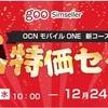 OCNモバイルONEでスマホ大特価セール12/24迄!一括1円、iPhone格安あり