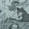 「達人伝」感想(第171話・丹の連合)