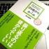 【書評】あたりまえだけどなかなかできない25歳からのルール/吉山勇樹【レビュー】