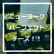 人気の【ニューヨーク パーフェクトチーズ】新宿で購入