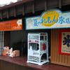 伊勢神宮の参道「おはらいまち」に、氷店とソフトクリーム店がオープン 伊勢萬 三重県伊勢市