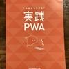 『実践PWA』を読みました。