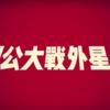 巨大関羽VS宇宙人の伝説映画が台湾制作?公開中の日本映画『シン・ゴジラ』に匹敵!台湾映画『関羽大戦宇宙人』の見どころをチョイス。