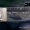 【Destiny2】ファクションラリー勝利派閥はデッドオービット
