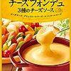 【鍋料理】チーズフォンデュ