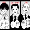 """【チェンソーマン84話】鎖鋸ブラックボックス2.1 〜玉置と日下部、""""すべて""""セラフィム〜"""