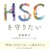 制作中の書籍「HSCを守りたい」が印刷に入りました。7月初旬刊行予定です。