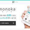 【monoka】現金キャッシュバックサービス 第2弾キャンペーン 新規会員登録で400円もらえる [2017年10月2日(月)まで]