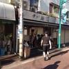 【マイつけ麺No,1】「つけ麺 道」亀有にあるメッチャ美味しいつけ麺屋さん。かなり並ぶので時間に余裕を持ってください