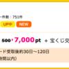 【ハピタス】楽天カードが7,000pt(7,000円)にアップ!! 更に今なら5,000円相当のポイントプレゼントも!