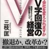 「V字回復の経営」からの学び