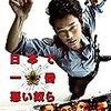 映画『日本で一番悪い奴ら』 感想