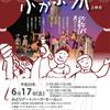 ぷかぷかの映画の自主上映をお願いします