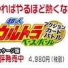カルチャーブレーンの新商法!3DS版 超人ウルトラベースボールが500円のライト版で復活!