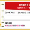 【ハピタス】楽天銀行の口座開設が840ポイント(840円)にアップ!
