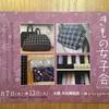 11月7日から大阪イベントです