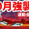10月強襲! - [9]運動会 Lv.9【攻略】にゃんこ大戦争
