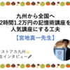 【九州】先生インタビュー🎤1回で教えきる!大人気の記憶術講師【宮地先生👨🏫】