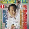 雑誌『月刊空手道1999年1月号』(福昌堂)