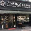 日本にはない?中国で面白かったこと 〜杭州旅行記⑦