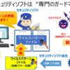 【セキュリティソフト】の選び方とお勧めのソフト