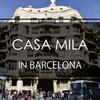 世界遺産に住むことが可能!? アントニ・ガウディ作の集合住宅 カサ・ミラ ふらっとバルセロナ建築Part3