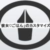 【はてなブログ】「彼女♡ごはん」のカスタマイズ