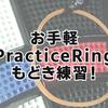 【ダーツ練習法】お手軽PracticeRingもどき練習!【グルーピング率向上】