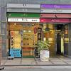 8月6日(火)銀座での取材と、名店の閉店。