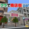商店街を作る part4  [Minecraft #55]