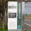 筑豊炭鉱資料館めぐり (3/28)