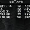 万魔踊りの作り方(DQ10) PS5はデモンズソウルリメイク・・!