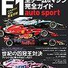 ピエール・ガスリーが4位入賞!F12018バーレーンGPでトロロッソホンダがやりましたよ!