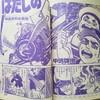 漫画が好き過ぎて>゜))彡.....その 113