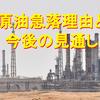【2020年3月〜4月】原油価格急落の理由と今後の見通しについて