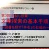 仁上幸治先生「りてれらしー塾」のお試し授業。