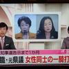 ✅山形県12年ぶりの知事選挙の告示まで1か月
